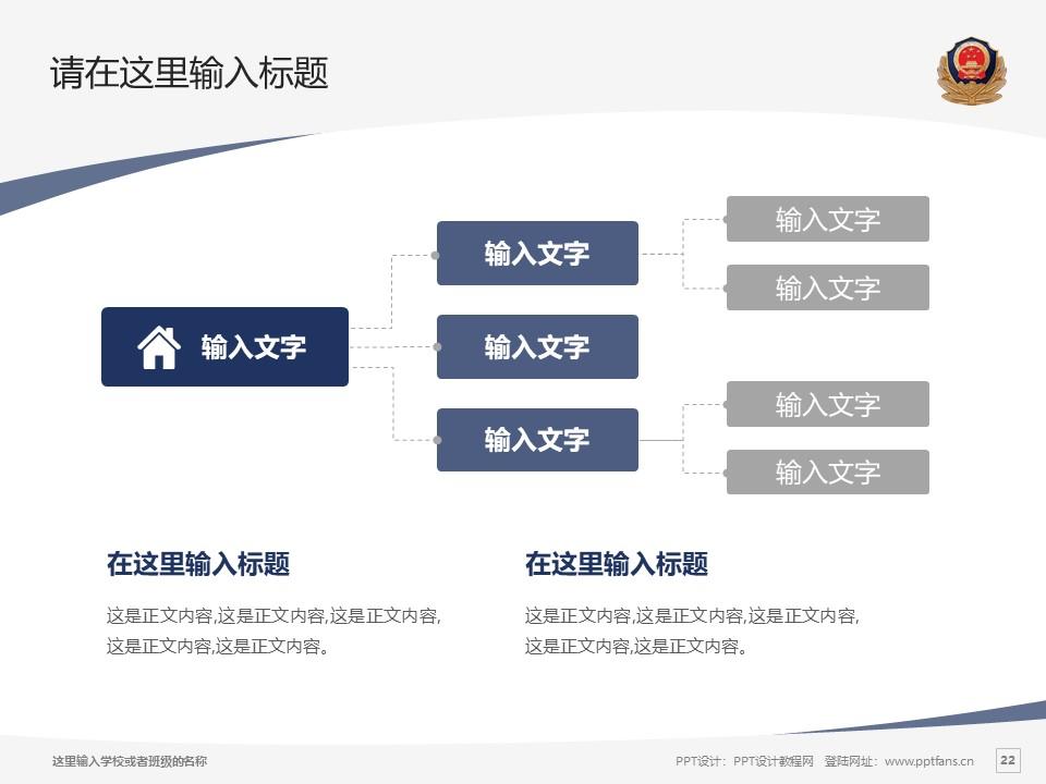 江西司法警官职业学院PPT模板下载_幻灯片预览图22