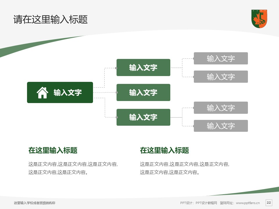 江西枫林涉外经贸职业学院PPT模板下载_幻灯片预览图22