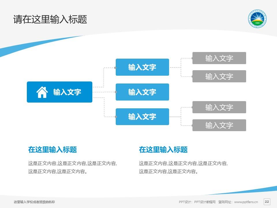 江西新能源科技职业学院PPT模板下载_幻灯片预览图22