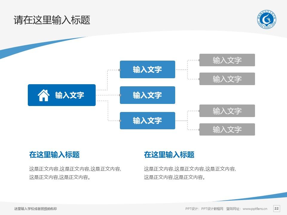 赣州师范高等专科学校PPT模板下载_幻灯片预览图22