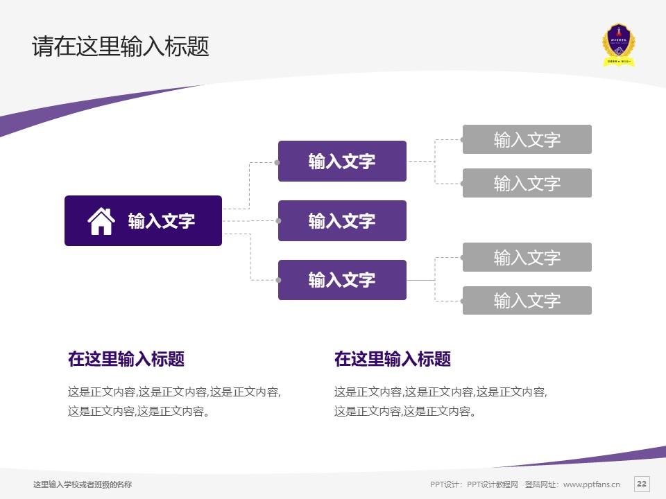 江西警察学院PPT模板下载_幻灯片预览图22