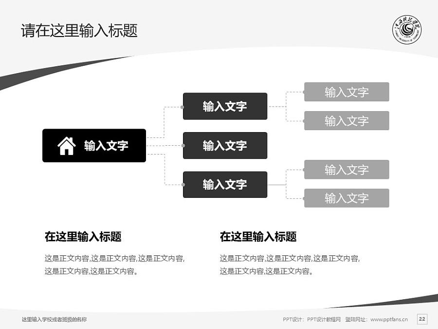 江西科技学院PPT模板下载_幻灯片预览图22