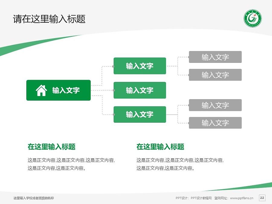 赣南医学院PPT模板下载_幻灯片预览图22