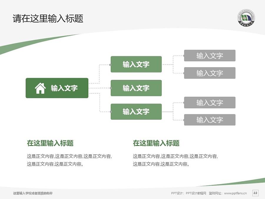 华东交通大学PPT模板下载_幻灯片预览图22