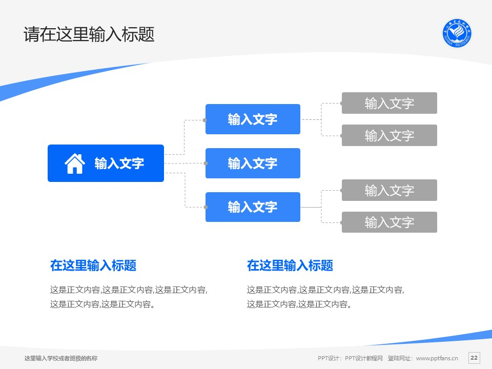 泰山职业技术学院PPT模板下载_幻灯片预览图22