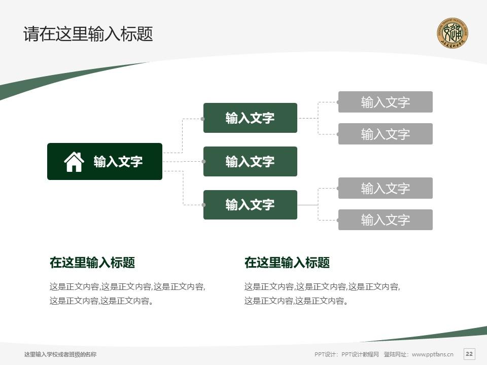 山东交通职业学院PPT模板下载_幻灯片预览图22