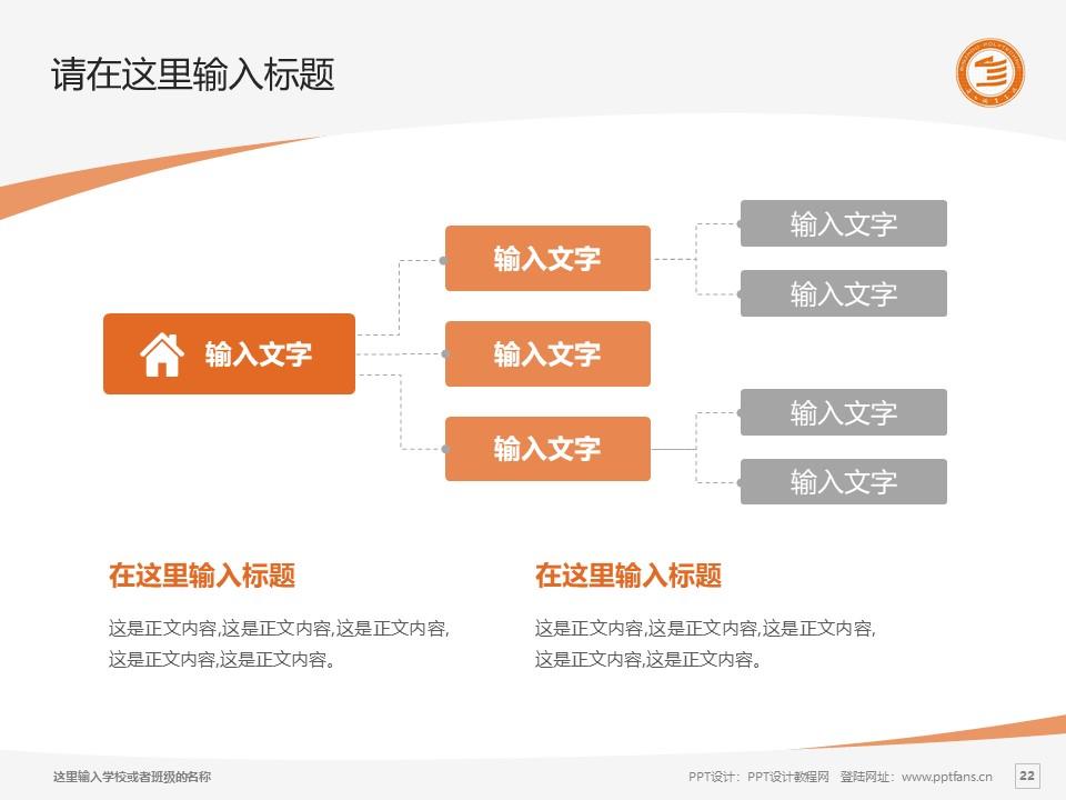 滨州职业学院PPT模板下载_幻灯片预览图22
