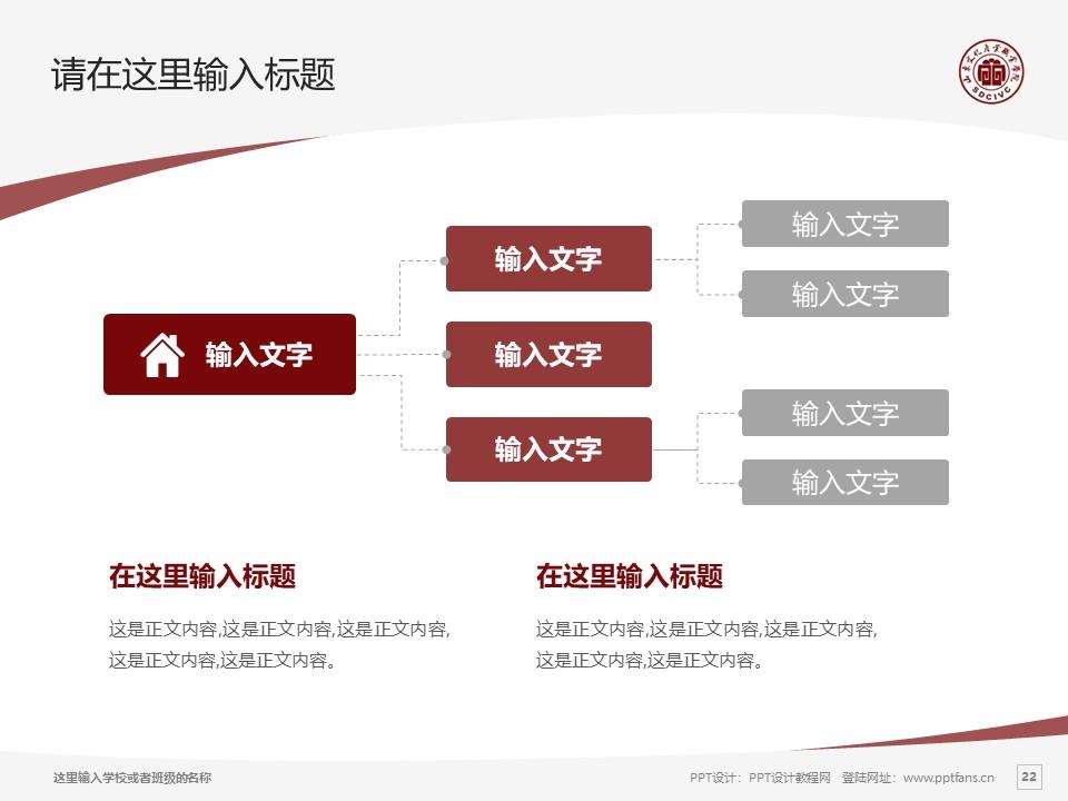 山东文化产业职业学院PPT模板下载_幻灯片预览图22
