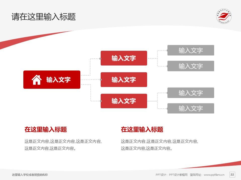 淄博师范高等专科学校PPT模板下载_幻灯片预览图22