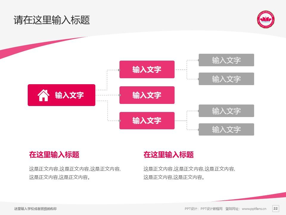 济南幼儿师范高等专科学校PPT模板下载_幻灯片预览图22