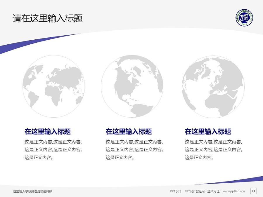 河南大学PPT模板下载_幻灯片预览图31
