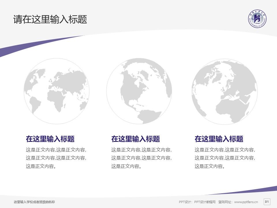河南工业大学PPT模板下载_幻灯片预览图31
