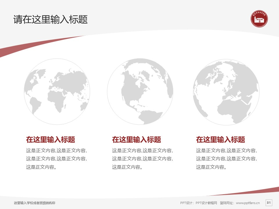 成都职业技术学院PPT模板下载_幻灯片预览图31