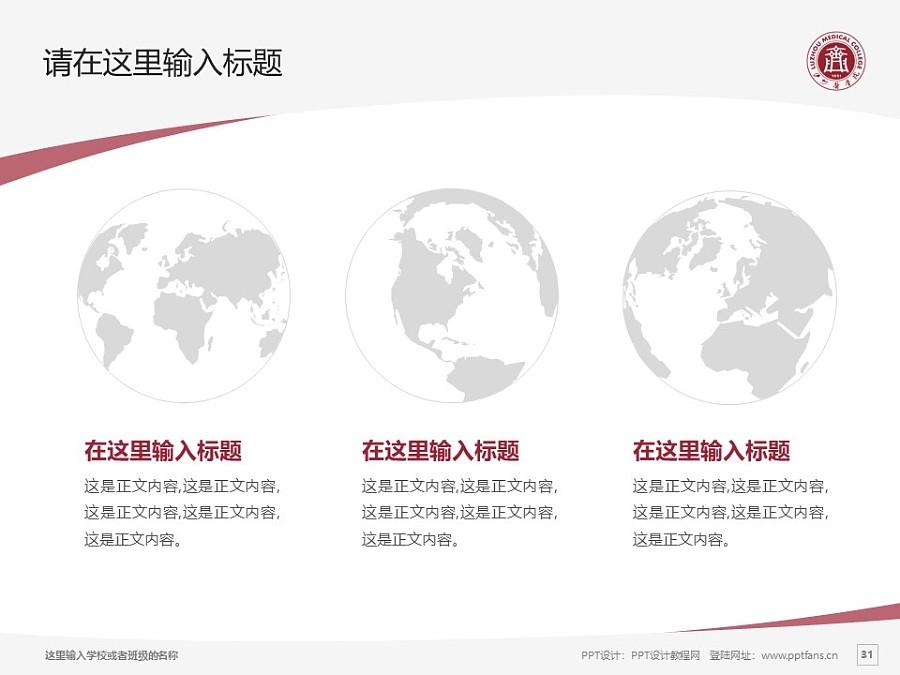 泸州医学院PPT模板下载_幻灯片预览图31