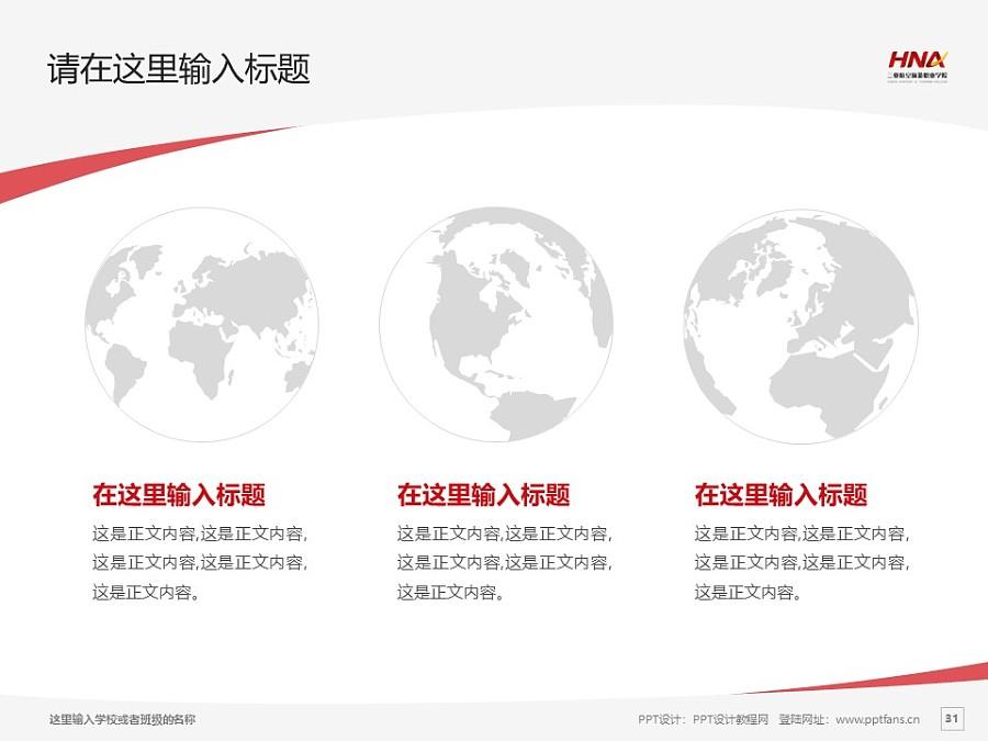 三亚航空旅游职业学院PPT模板下载_幻灯片预览图31