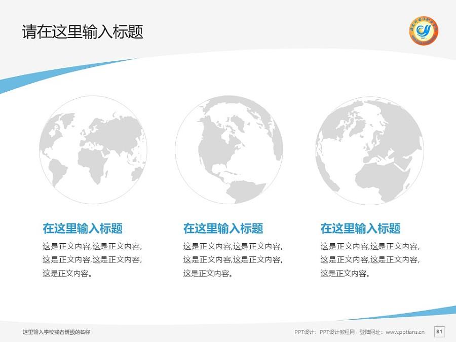 海南外国语职业学院PPT模板下载_幻灯片预览图31