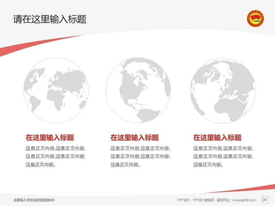 海南政法职业学院PPT模板下载_幻灯片预览图31