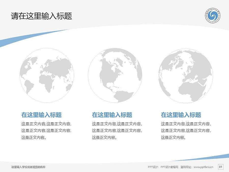 海南软件职业技术学院PPT模板下载_幻灯片预览图31