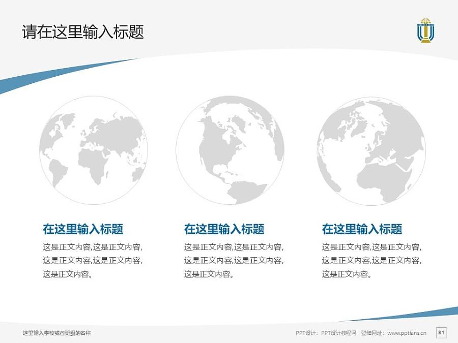三亚理工职业学院PPT模板下载_幻灯片预览图31