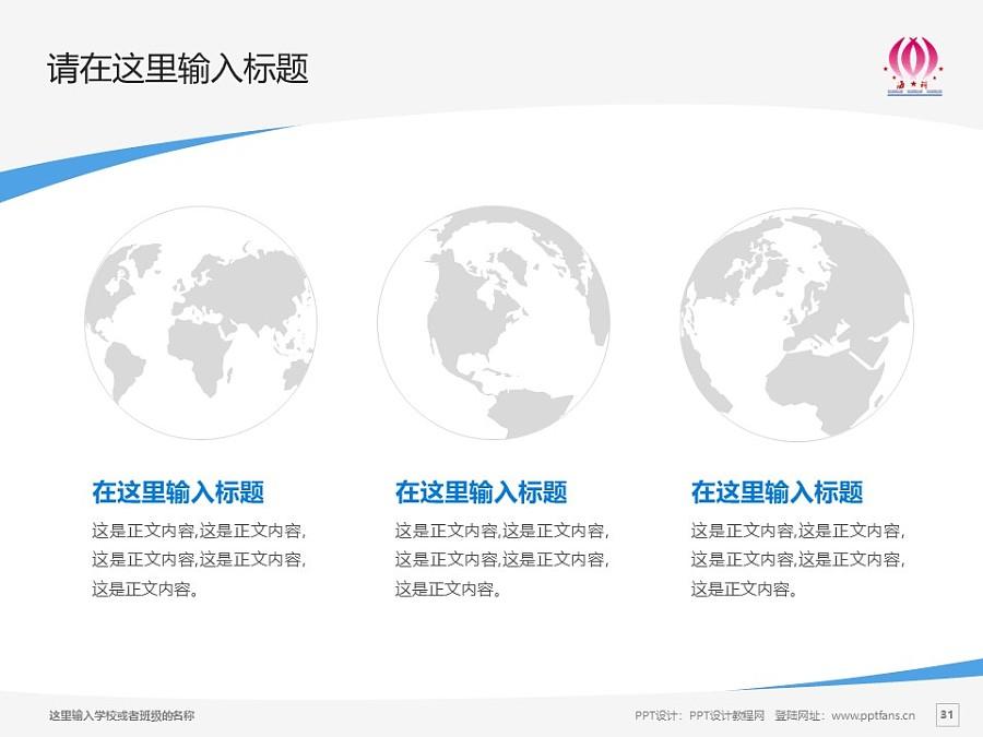 海南科技职业学院PPT模板下载_幻灯片预览图31