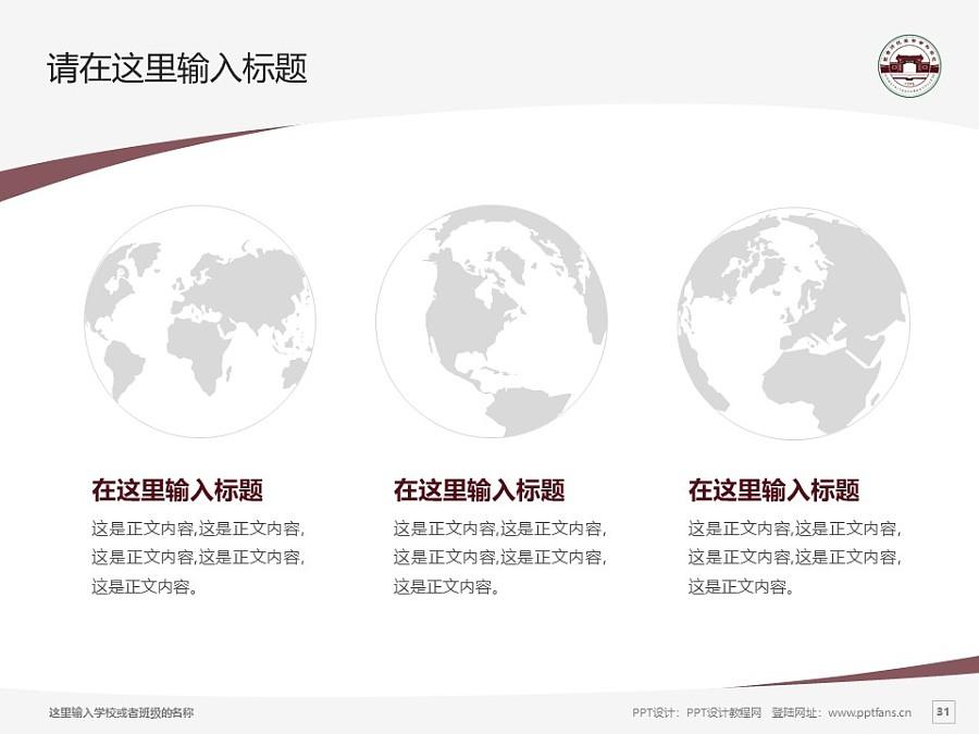琼台师范高等专科学校PPT模板下载_幻灯片预览图31
