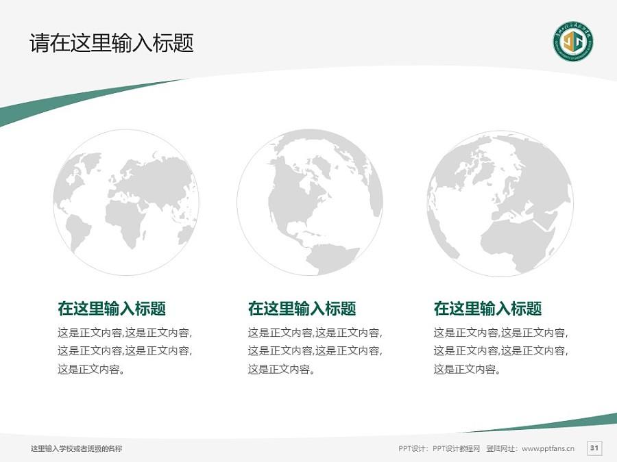 贵州工程应用技术学院PPT模板_幻灯片预览图31
