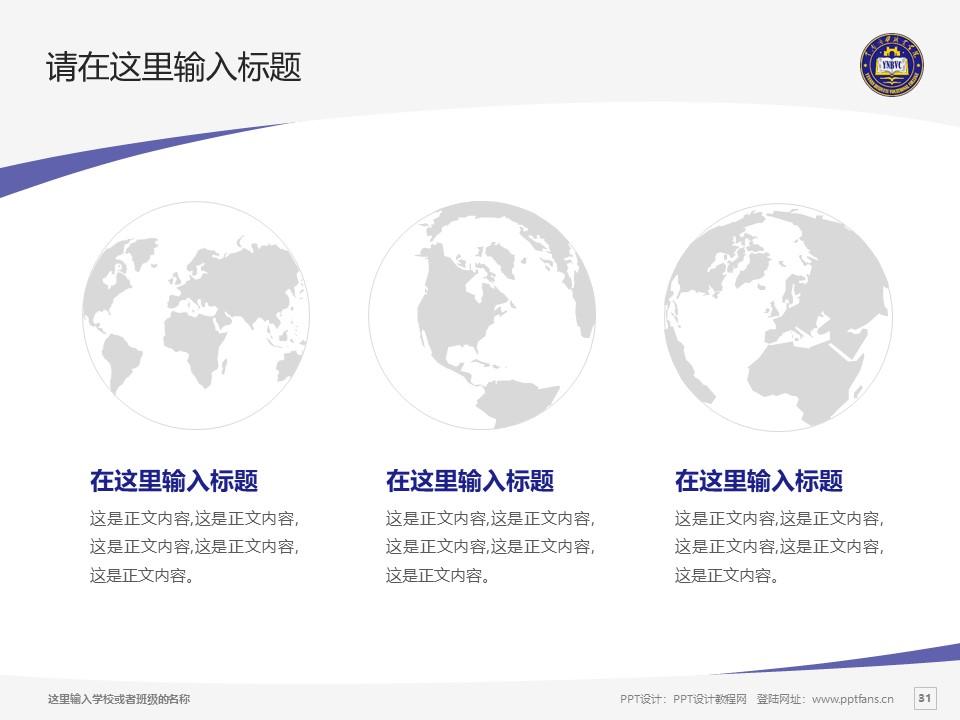云南商务职业学院PPT模板下载_幻灯片预览图31