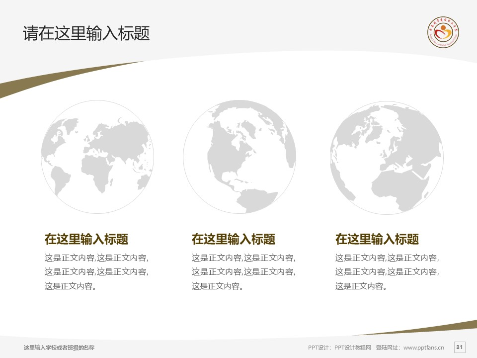 云南城市建设职业学院PPT模板下载_幻灯片预览图31