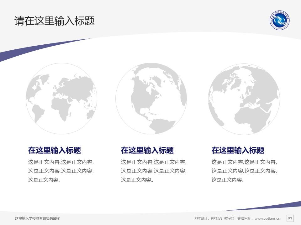 云南机电职业技术学院PPT模板下载_幻灯片预览图31