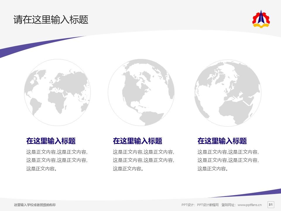 云南国防工业职业技术学院PPT模板下载_幻灯片预览图31