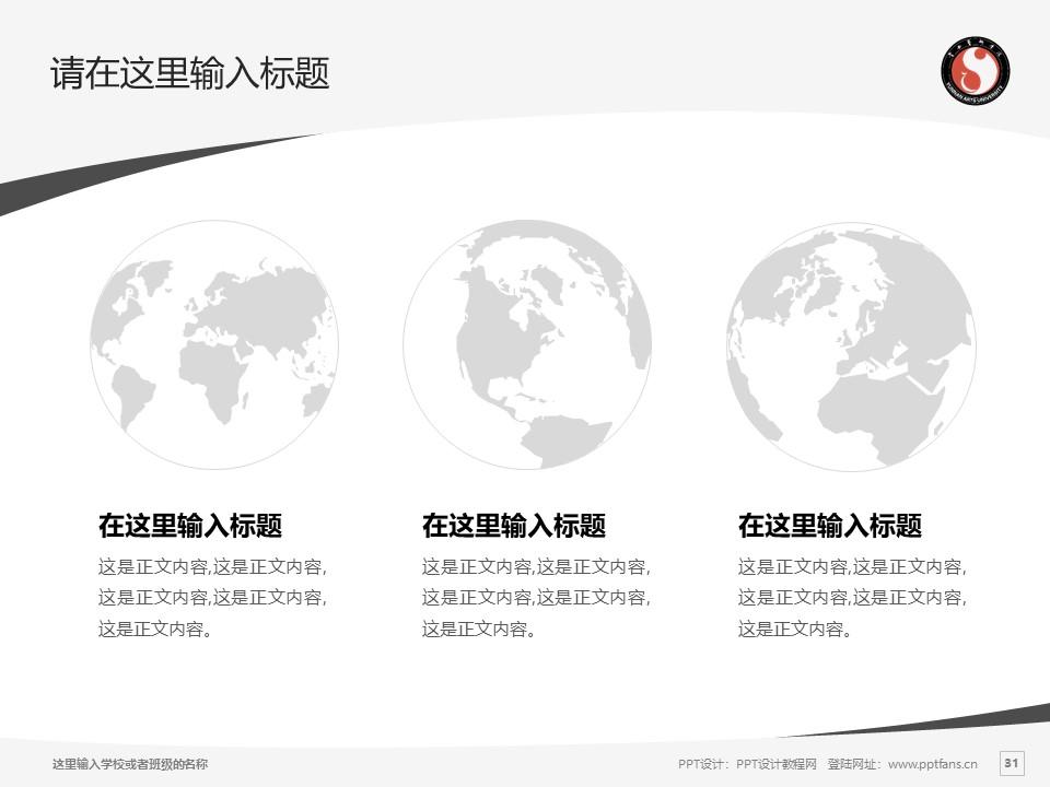 云南艺术学院PPT模板下载_幻灯片预览图31