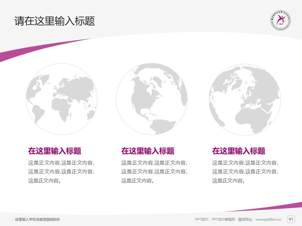 云南体育运动职业技术学院PPT模板下载_幻灯片预览图31
