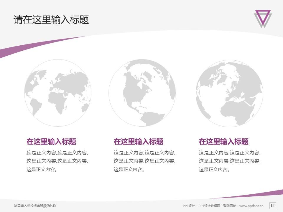云南师范大学PPT模板下载_幻灯片预览图31