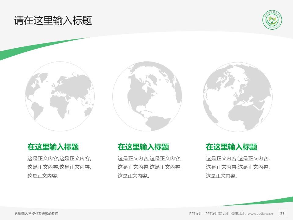 红河卫生职业学院PPT模板下载_幻灯片预览图31