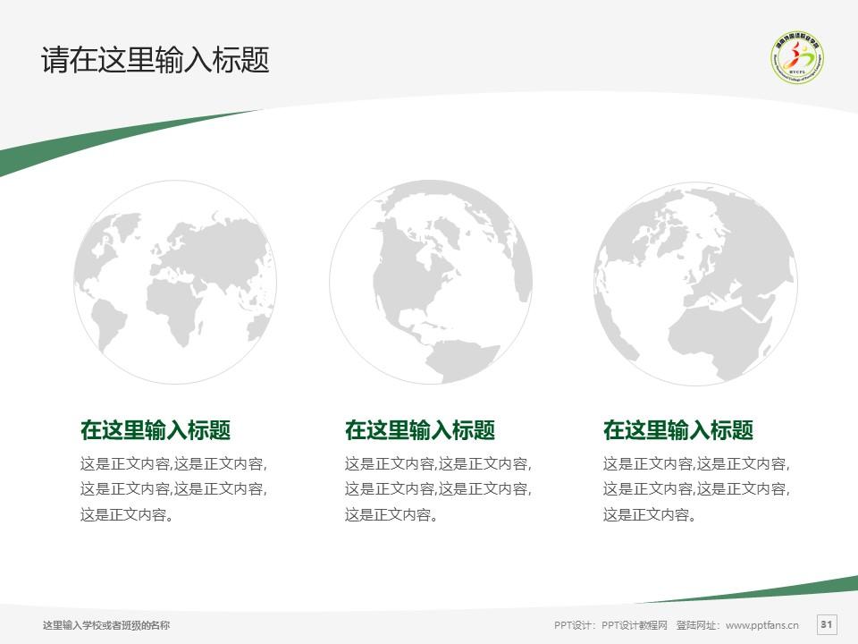 湖南外国语职业学院PPT模板下载_幻灯片预览图31