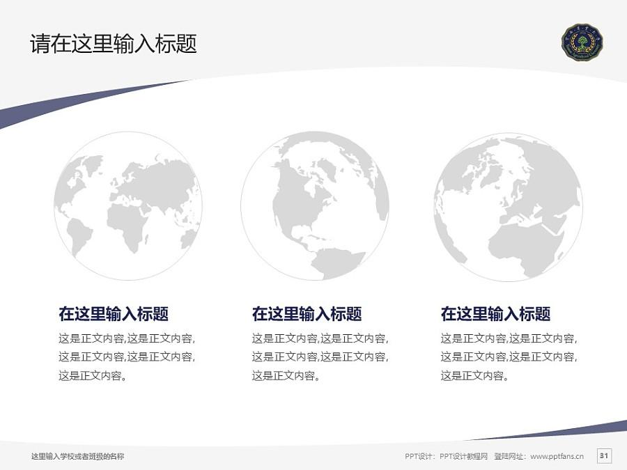 云南农业大学PPT模板下载_幻灯片预览图31