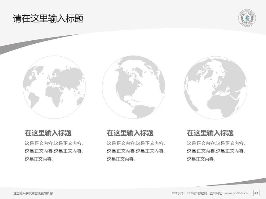 昆明卫生职业学院PPT模板下载_幻灯片预览图31