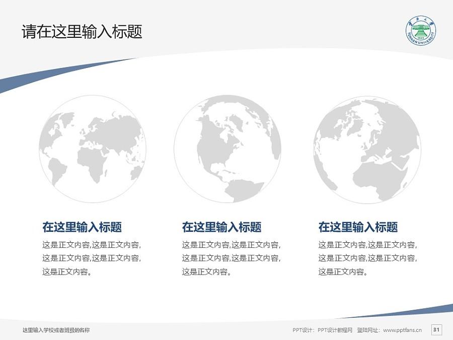 云南大学PPT模板下载_幻灯片预览图31