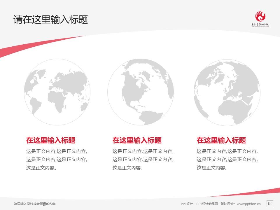 湖南工艺美术职业学院PPT模板下载_幻灯片预览图31