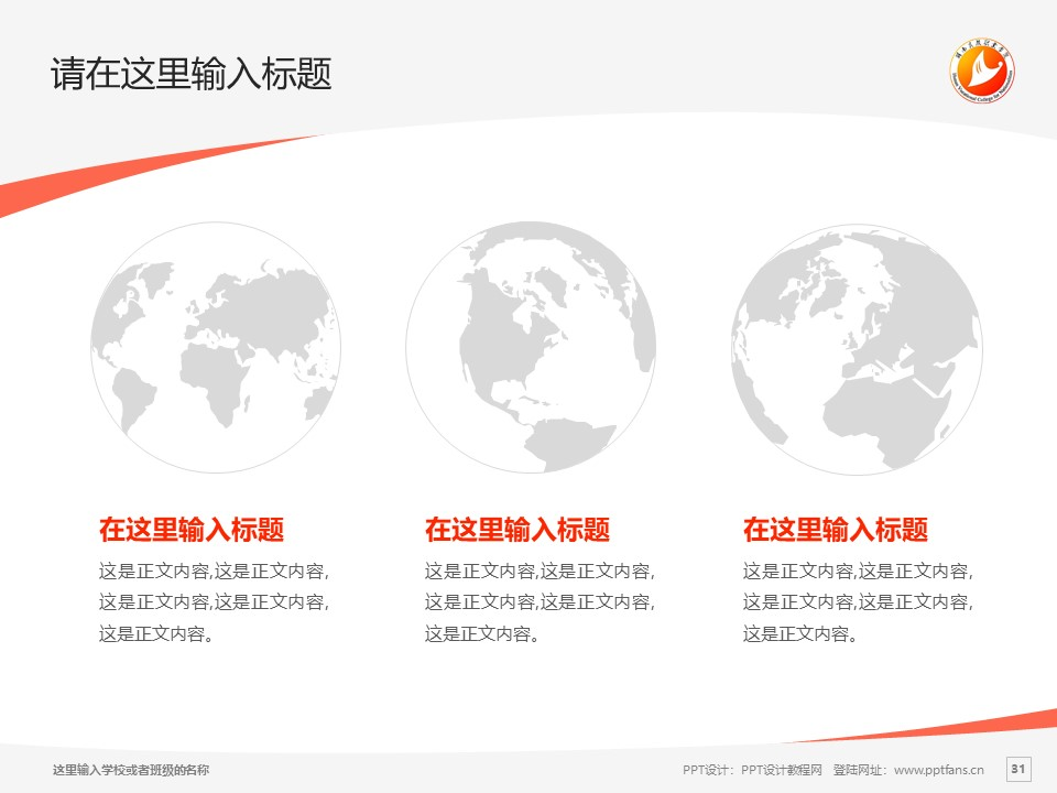 湖南民族职业学院PPT模板下载_幻灯片预览图30