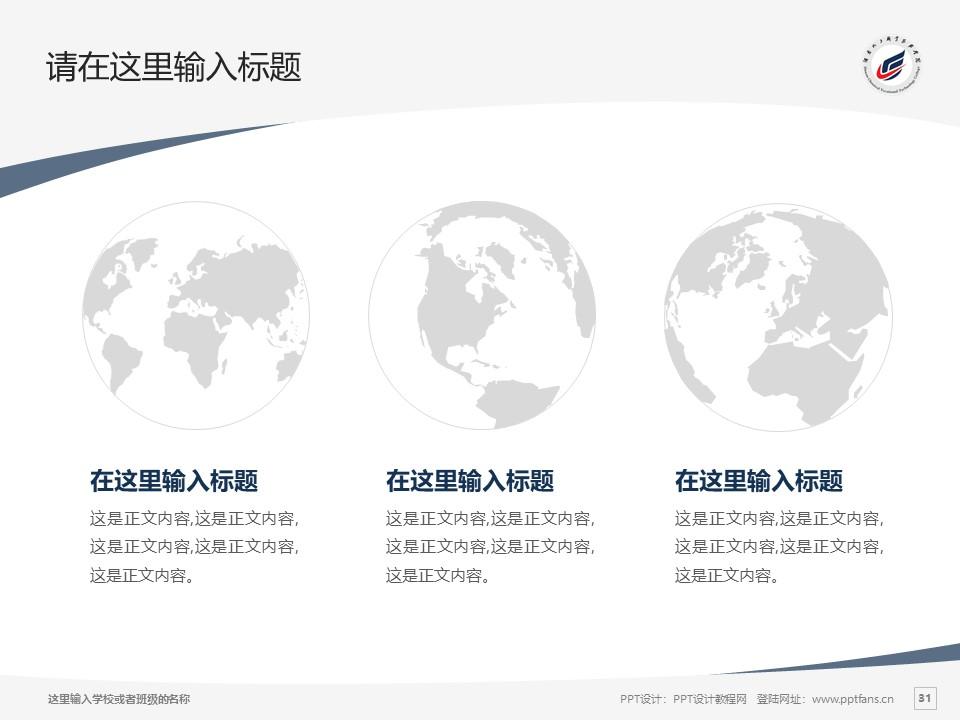 湖南化工职业技术学院PPT模板下载_幻灯片预览图31