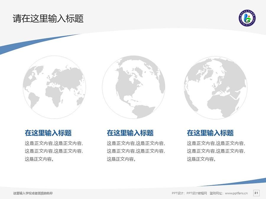 湖南理工职业技术学院PPT模板下载_幻灯片预览图31