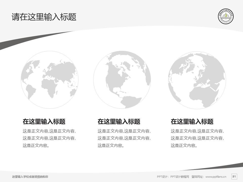 湖南科技工业职业技术学院PPT模板下载_幻灯片预览图31