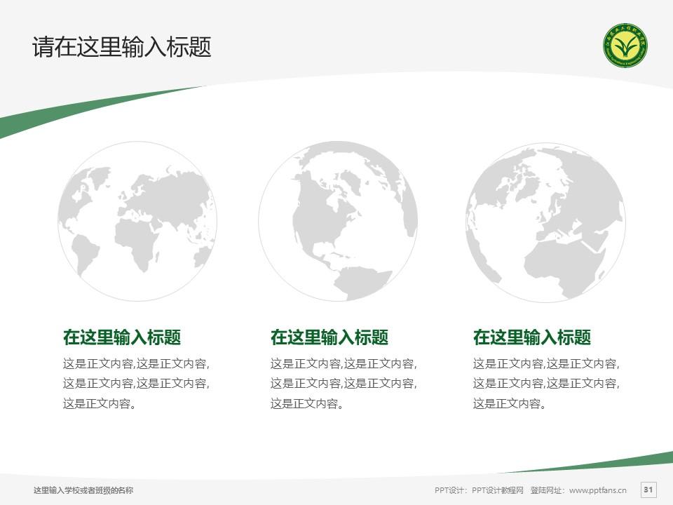 江西农业工程职业学院PPT模板下载_幻灯片预览图31
