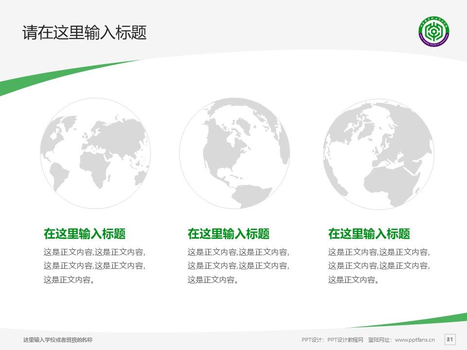 江西制造职业技术学院PPT模板下载_幻灯片预览图31