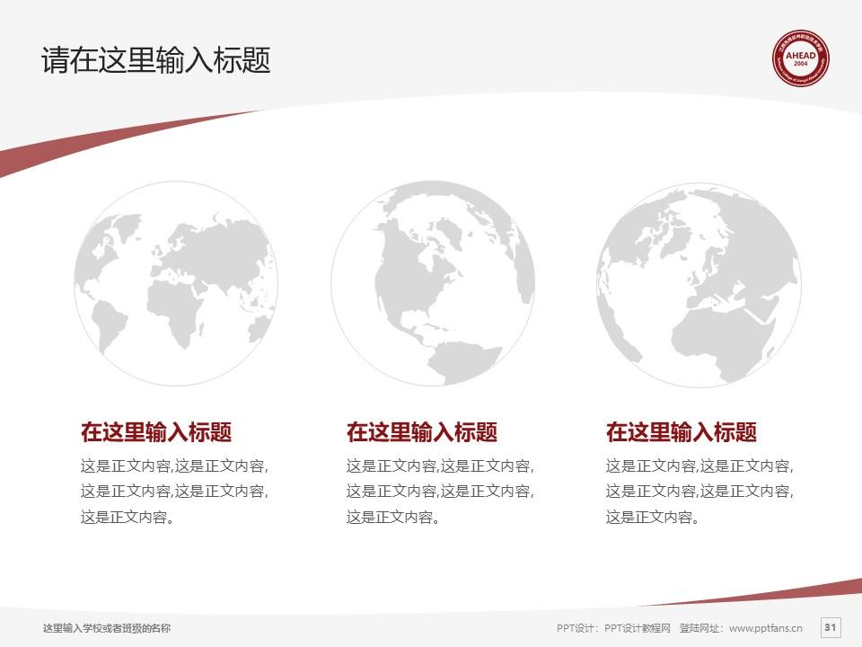 江西先锋软件职业技术学院PPT模板下载_幻灯片预览图31