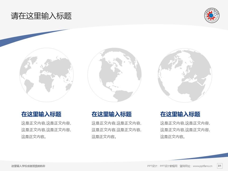 江西机电职业技术学院PPT模板下载_幻灯片预览图31