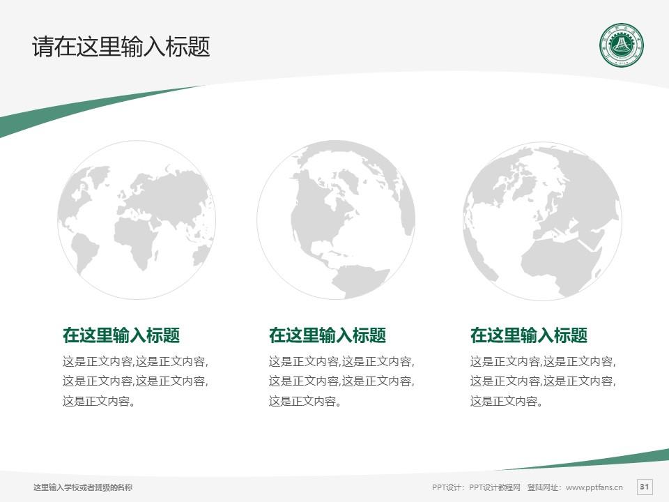 江西现代职业技术学院PPT模板下载_幻灯片预览图31
