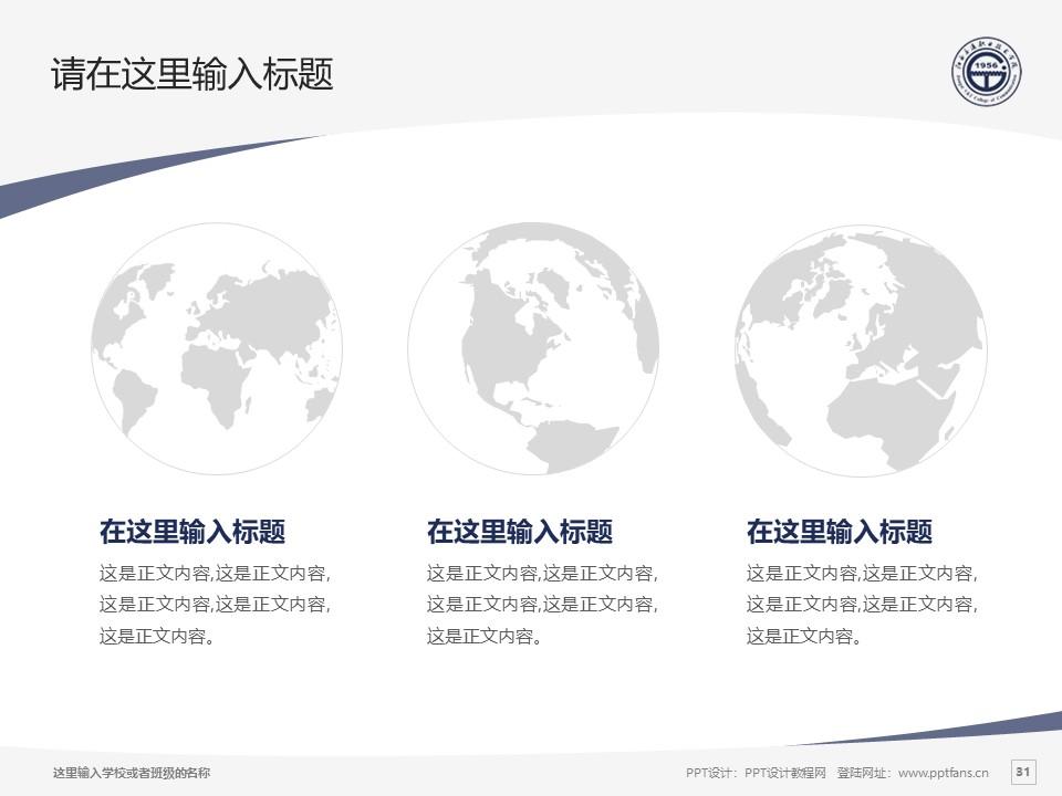 江西交通职业技术学院PPT模板下载_幻灯片预览图31
