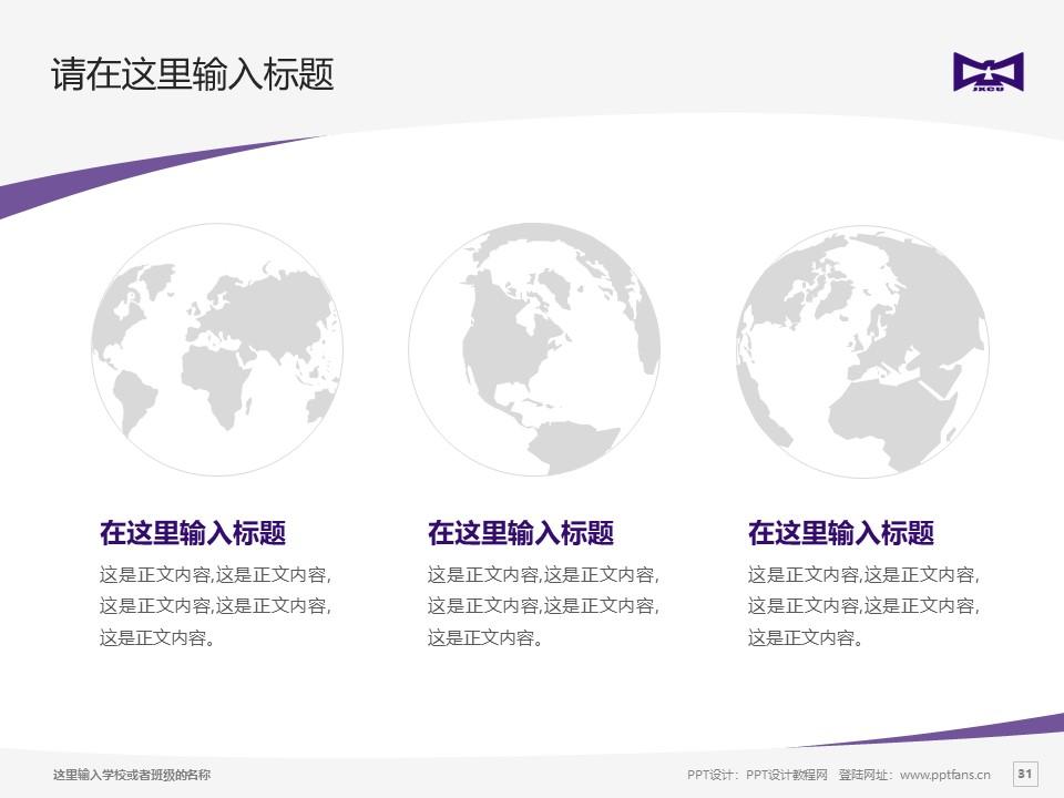江西应用科技学院PPT模板下载_幻灯片预览图31